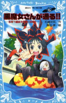 【ライトノベル】黒魔女さんが通る!!全シリーズセット 6巻