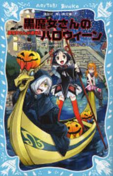【ライトノベル】黒魔女さんが通る!!全シリーズセット 8巻