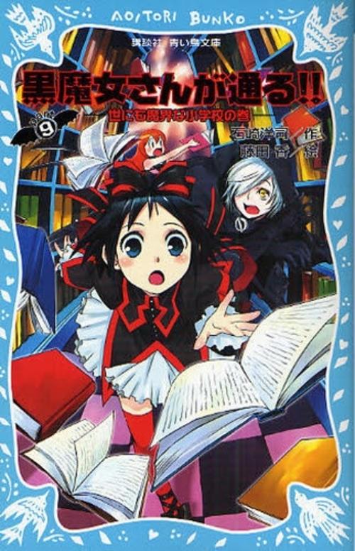 【ライトノベル】黒魔女さんが通る!!全シリーズセット 10巻