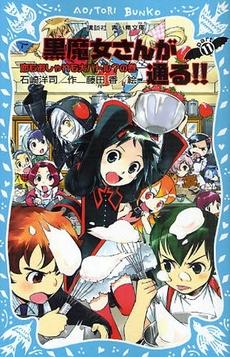 【ライトノベル】黒魔女さんが通る!!全シリーズセット 12巻