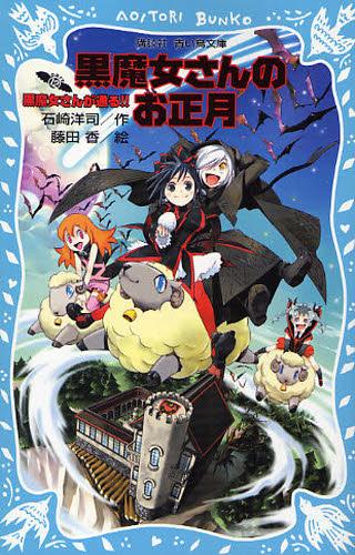 【ライトノベル】黒魔女さんが通る!!全シリーズセット 13巻