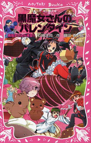【ライトノベル】黒魔女さんが通る!!全シリーズセット 14巻