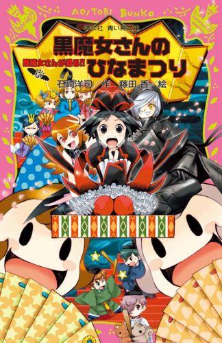 【ライトノベル】黒魔女さんが通る!!全シリーズセット 16巻