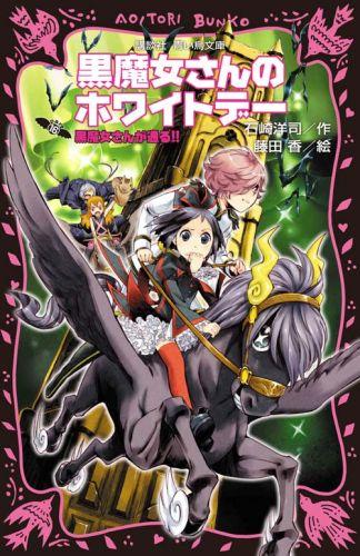 【ライトノベル】黒魔女さんが通る!!全シリーズセット 17巻