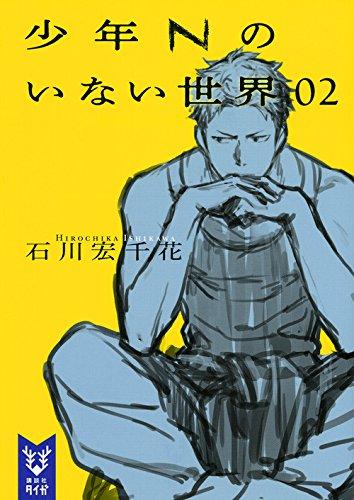 【ライトノベル】少年Nのいない世界 2巻
