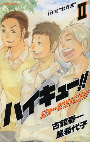 【ライトノベル】ハイキュー! ! ショーセツバン! ! 2巻
