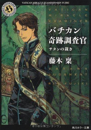 【ライトノベル】バチカン奇跡調査官 2巻