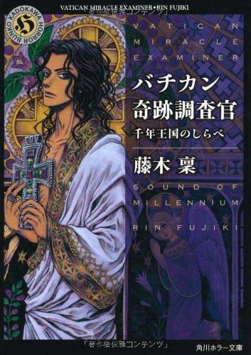 【ライトノベル】バチカン奇跡調査官 4巻