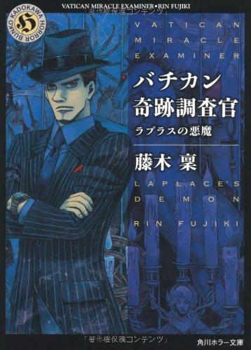 【ライトノベル】バチカン奇跡調査官 6巻