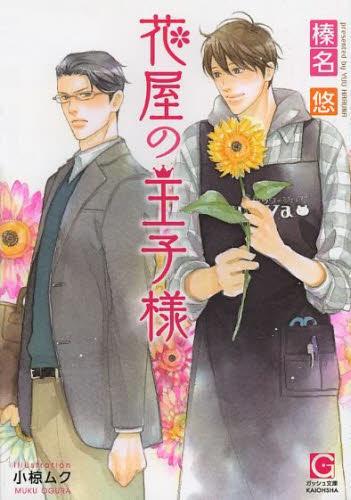 【ライトノベル】花屋の王子様 1巻