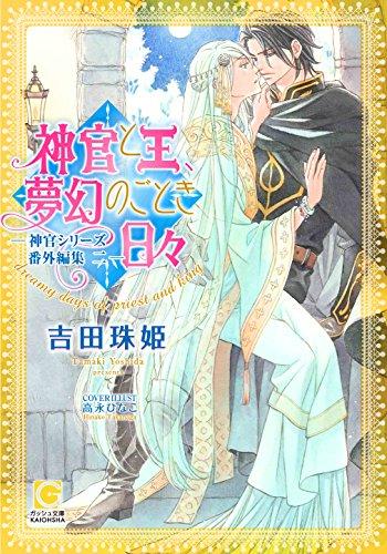 【ライトノベル】神官と王の切なき日々 神官シリーズ番外編集 2巻