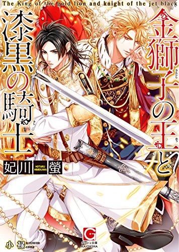 【ライトノベル】金獅子の王と漆黒の騎士 1巻