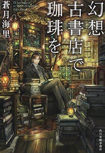 【ライトノベル】幻想古書店で珈琲を 1巻
