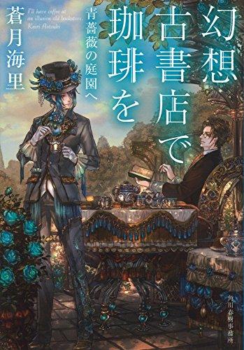 【ライトノベル】幻想古書店で珈琲を 2巻