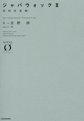 【ライトノベル】ジャバウォック〜真田邪忍帖〜 2巻