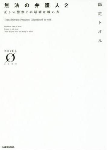 【ライトノベル】無法の弁護人 2巻