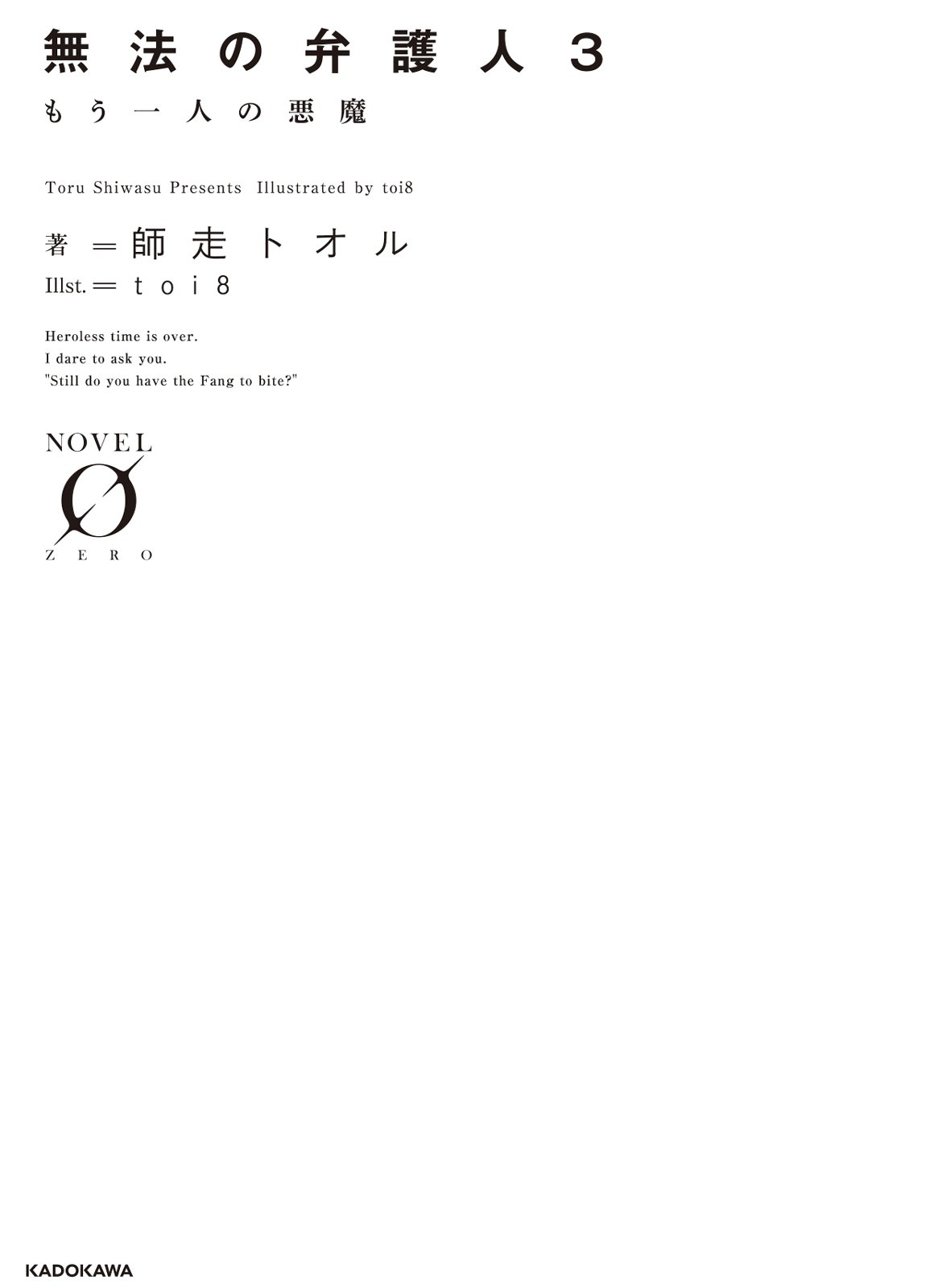 【ライトノベル】無法の弁護人 3巻