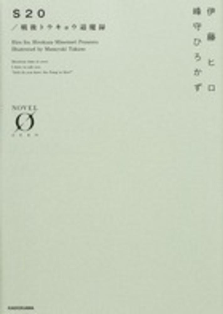 【ライトノベル】S20 戦後トウキョウ退魔録 1巻