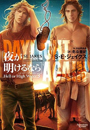 【ライトノベル】ヘル・オア・ハイウォーター 3巻