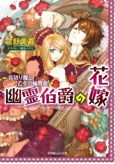 【ライトノベル】幽霊伯爵の花嫁 2巻