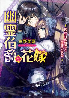 【ライトノベル】幽霊伯爵の花嫁 3巻
