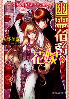 【ライトノベル】幽霊伯爵の花嫁 4巻