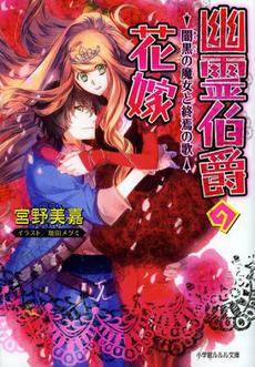 【ライトノベル】幽霊伯爵の花嫁 7巻