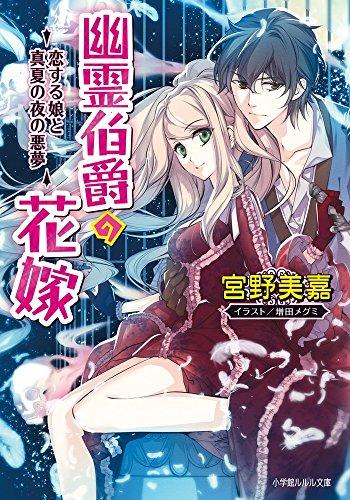 【ライトノベル】幽霊伯爵の花嫁 8巻