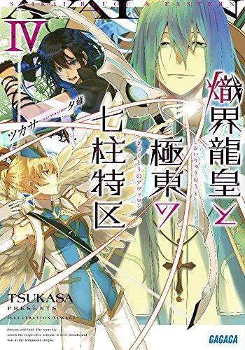 【ライトノベル】熾界龍皇と極東の七柱特区 4巻