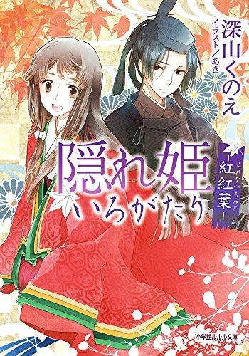 【ライトノベル】隠れ姫いろがたり -紅紅葉 1巻