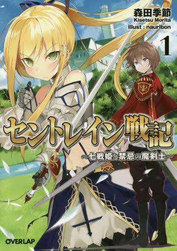 【ライトノベル】セントレイン戦記 〜七戦姫と禁忌の魔剣士〜 1巻