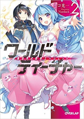 【ライトノベル】ワールド・ティーチャー 異世界式教育エージェント 2巻