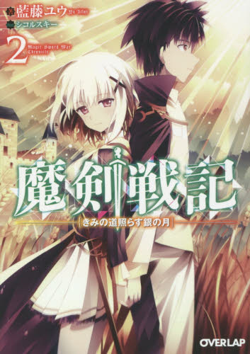 【ライトノベル】魔剣戦記 2巻
