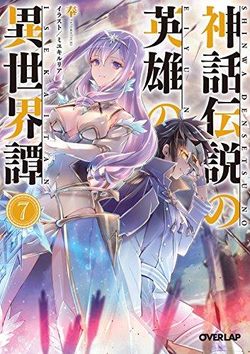◆特典あり◆【ライトノベル】神話伝説の英雄の異世界譚 7巻