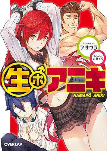 ◆特典あり◆【ライトノベル】生ポアニキ 1巻
