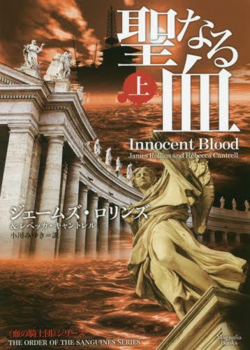 【ライトノベル】聖なる血 (上下巻) 1巻