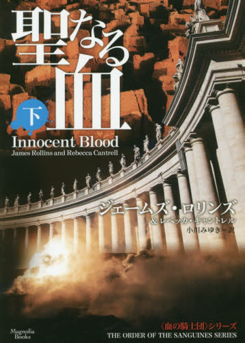 【ライトノベル】聖なる血 (上下巻) 2巻