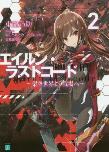 【ライトノベル】エイルン・ラストコード 〜架空世界より戦場へ〜 2巻