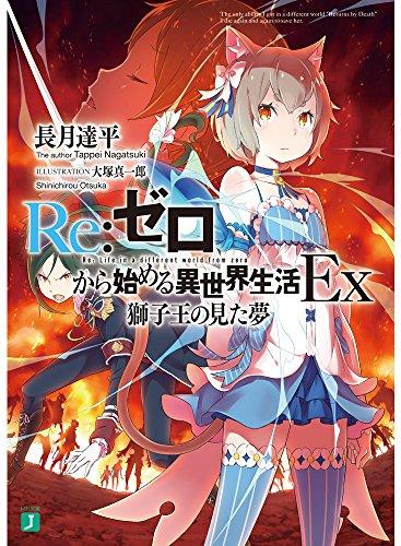 【ライトノベル】Re:ゼロから始める異世界生活Ex 1巻