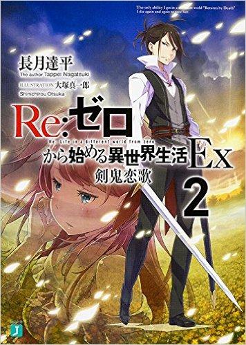 【ライトノベル】Re:ゼロから始める異世界生活Ex 2巻