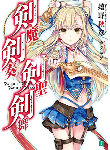 【ライトノベル】剣魔剣奏剣聖剣舞 1巻
