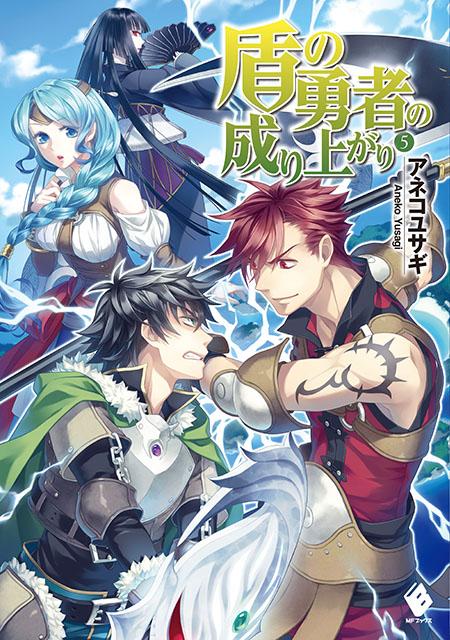 【ライトノベル】盾の勇者の成り上がり 5巻
