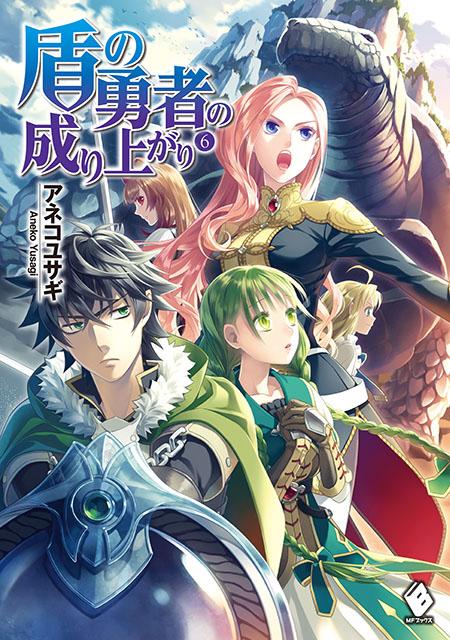 【ライトノベル】盾の勇者の成り上がり 6巻