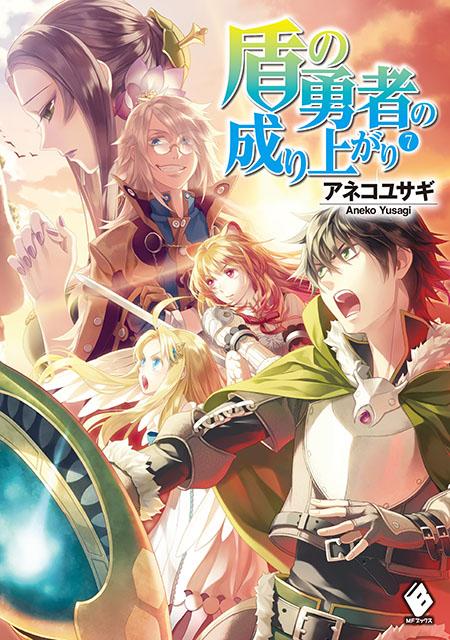 【ライトノベル】盾の勇者の成り上がり 7巻