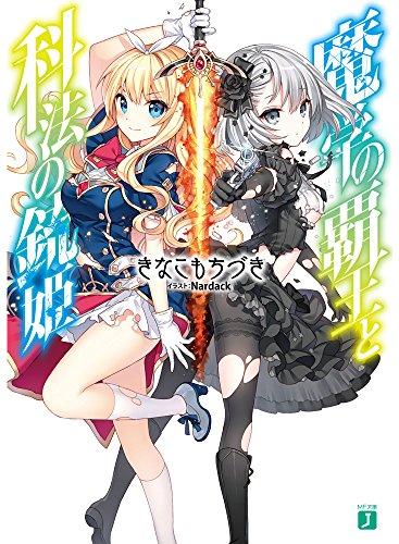 【ライトノベル】魔学の覇王と科法の銃姫 1巻