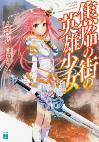 【ライトノベル】焦焔の街の英雄少女 1巻