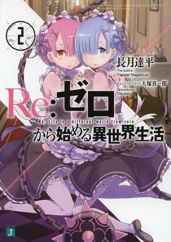 【ライトノベル】Re:ゼロから始める異世界生活+Ex 4巻