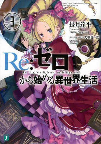 【ライトノベル】Re:ゼロから始める異世界生活+Ex 5巻