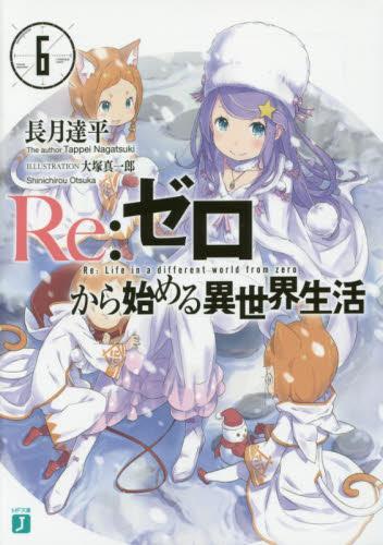 【ライトノベル】Re:ゼロから始める異世界生活+Ex 8巻