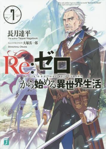 【ライトノベル】Re:ゼロから始める異世界生活+Ex 9巻